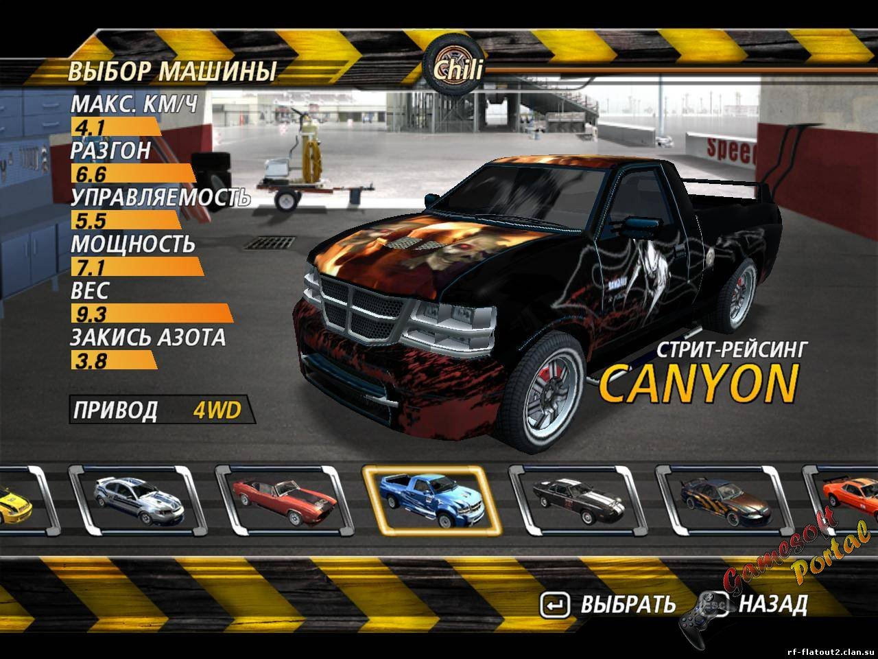 Maverick's Canyon для Flatout 2