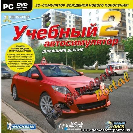 3D Инструктор / City Car Driving 2.2.10