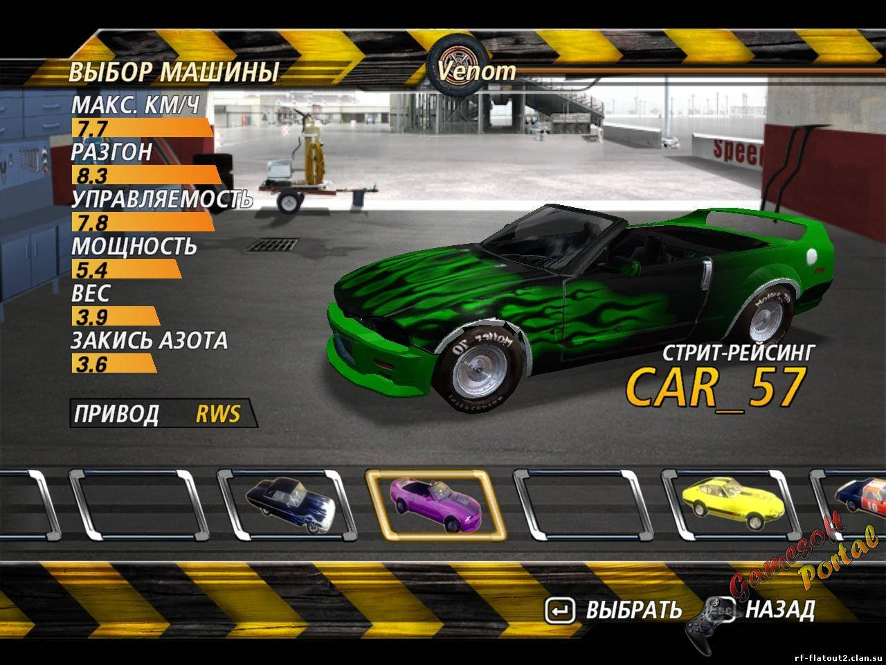 Ford Mustang Cabre для Flatout 2